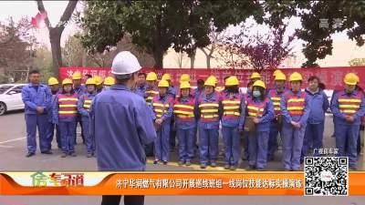 濟寧華潤燃氣有限公司開展巡線班組一線崗位技能達標實操演練