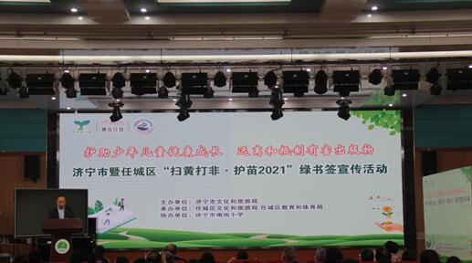 """济宁市开展""""扫黄打非·护苗2021"""" 绿书签活动"""