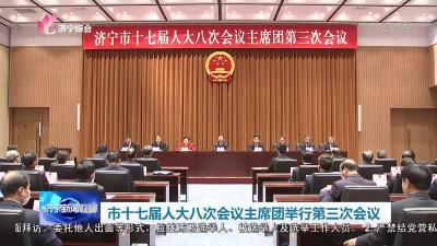 市十七屆人大八次會議主席團舉行第三次會議