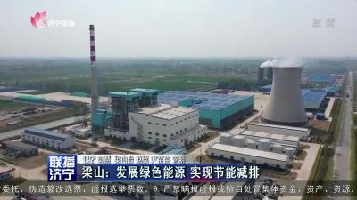 梁山:發展綠色能源 實現節能減排