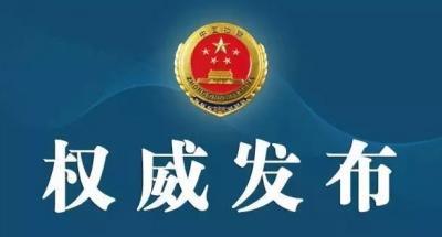 济宁检察机关依法对王中兴提起公诉