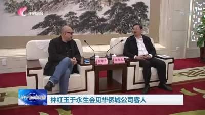 林红玉于永生会见华侨城公司客人