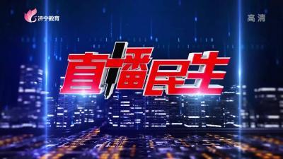 直播民生20210424