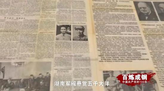 《百炼成钢:中国共产党的100年》第十一集