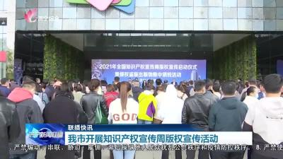 濟寧市開展知識產權宣傳周版權宣傳活動
