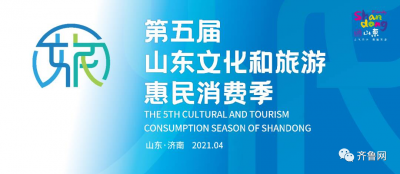 11点开抢!第五届山东文化和旅游惠民消费季来袭