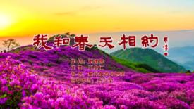 第七十二期济宁优秀原创歌曲展播《我和春天相约》