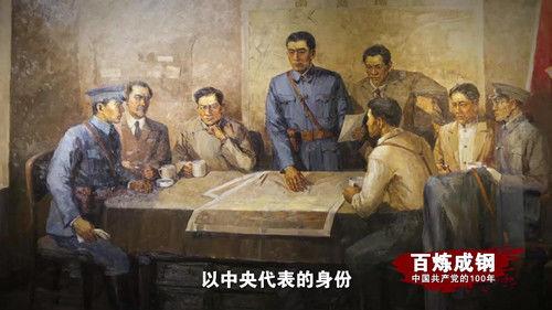 《百炼成钢:中国共产党的100年》第十集