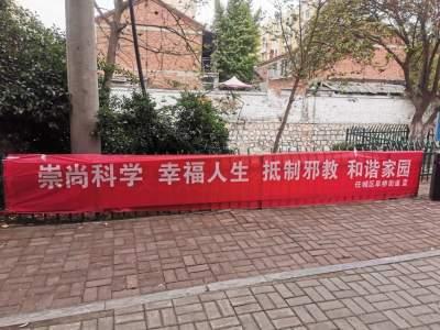 崇尚科學抵制邪教 粉蓮街社區開展反邪教宣傳活動
