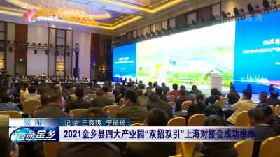 """2021金鄉縣四大產業園""""雙招雙引"""" 上海對接會成功舉辦"""
