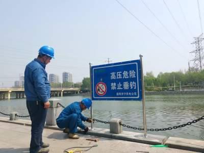 国网济宁供电公司开展春季线下垂钓专项治理行动