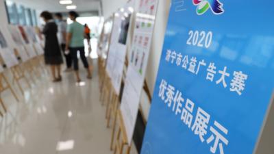 快来报名!济宁市2021年公益广告大赛正式启动