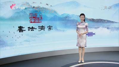 书法济宁-20210504