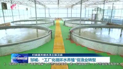 零污染零排放!邹城渔业迈入工厂化循环水养殖时代