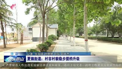 微山夏镇街道:村容村貌稳步提档升级
