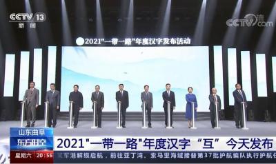 """央视《东方时空》聚焦曲阜:2021""""一带一路""""年度汉字""""互""""发布"""