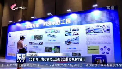 2021年山东省科技活动周启动仪式在济宁举行