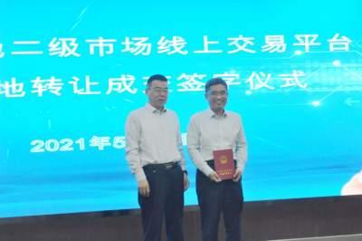 济宁市土地二级市场线上交易平台首宗土地成功转让