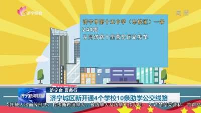 济宁城区新开通4个学校10条助学公交线路