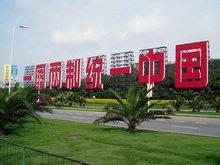 人民日报钟声:一个中国原则不容任何挑战