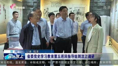 省委党史学习教育第五巡回指导组到汶上调研