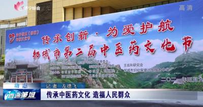 传承创新为爱护航 邹城市第二届中医药文化节启动