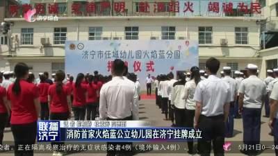 消防首家火焰蓝公立幼儿园在济宁挂牌成立