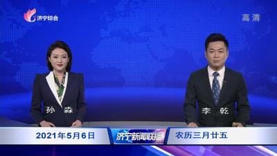 济宁新闻联播_20210506