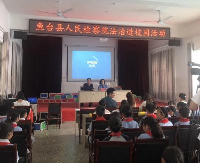"""""""法治进校园"""" 鱼台县检察院给小学生们上了一场生动的法治教育课"""