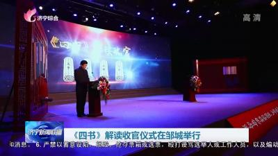 《四书》解读收官仪式在邹城举行