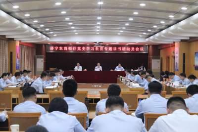 济宁农商银行举办党史学习教育专题学习班