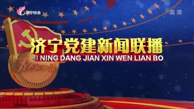 济宁党建新闻联播20210503