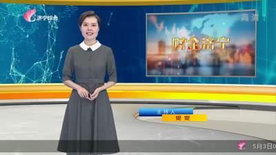 财金济宁-20210504