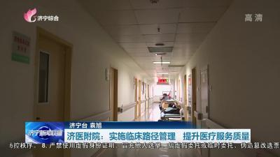 济医附院:实施临床路径管理 提升医疗服务质量