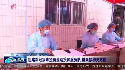 泗水组建新冠病毒疫苗流动接种服务队 群众接种更方便
