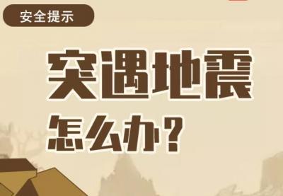 地震來了怎么辦?這些地震自救知識,你一定要知道!