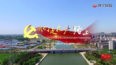 红色济宁   济宁国投唱红歌《我们走在大路上》