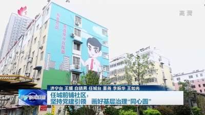 """党建引领丨任城前铺社区齐心画好基层治理""""同心圆"""""""