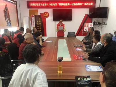 """津浦街社区计生协开展""""党旗在基层一线高高飘扬""""演讲比赛"""