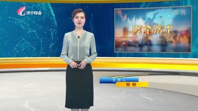 财金济宁-20210525