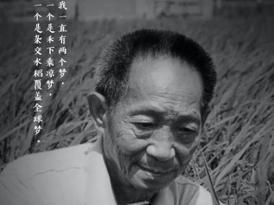 默哀!5月22日13时07分,袁隆平逝世