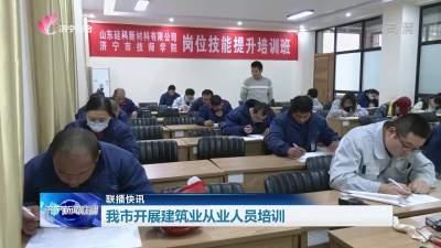 今年起济宁每年培训建筑工2万人 五年内实现认证上岗
