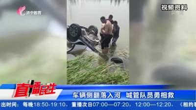 车辆侧翻落入河  城管队员勇相救
