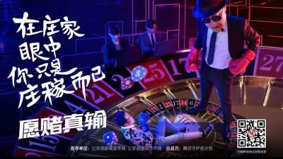 打击治理跨境赌博公益海报:在庄家眼中 你只是庄稼而已