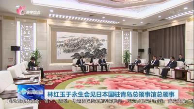 林紅玉于永生會見日本國駐青島總領事館總領事