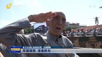 【奋斗百年路 启航新征程·红旗飘飘】军旗猎猎 漫卷胶东