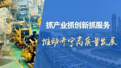 抓产业抓创新抓服务 推动济宁高质量发展