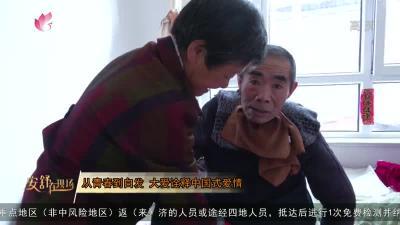 《安舒在现场》——从青春到白发 大爱诠释中国式爱情