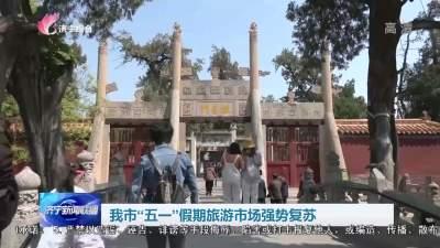 """接待游客181.94万人次 济宁""""五一""""假期旅游市场强势复苏"""