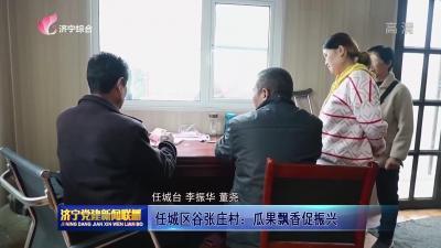 任城区谷张庄村:瓜果飘香促振兴